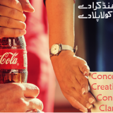 Coca Cola Losing Its Cool Again – Zaalima Ki Thundi Campaign